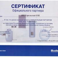 Сертификат - BUDERUS - ИП Горельский