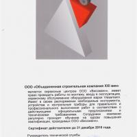 service_sertifikat_osk.jpg